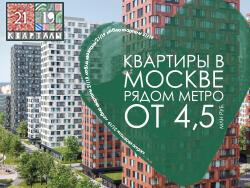 Квартиры в Москве от 4,5 млн рублей в ЖК «21/19» Готовые и строящиеся корпуса с отделкой